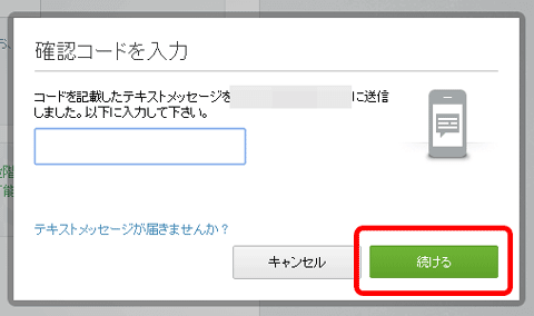 evernote-google-authenticator08