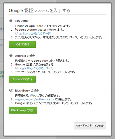 evernote-google-authenticator10