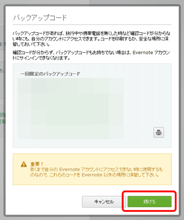 evernote-google-authenticator12