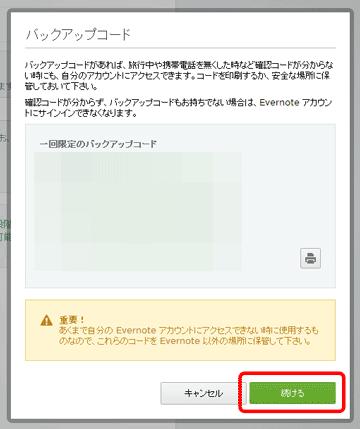 evernote-google-authenticator12