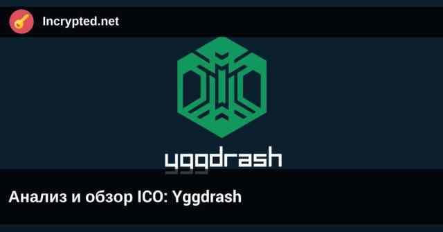ICO: Yggdrash
