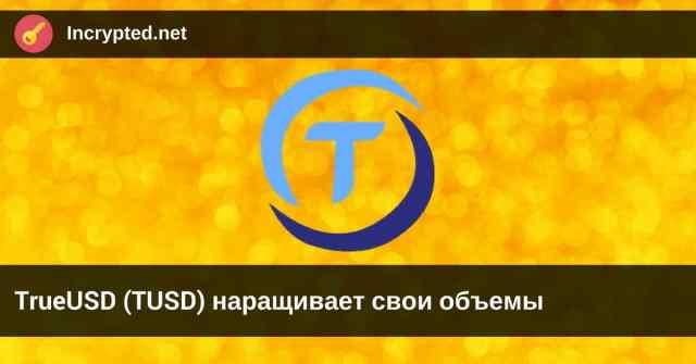 TrueUSD (TUSD)