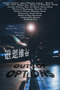 Out Of Options
