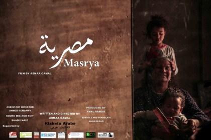 Masrya film