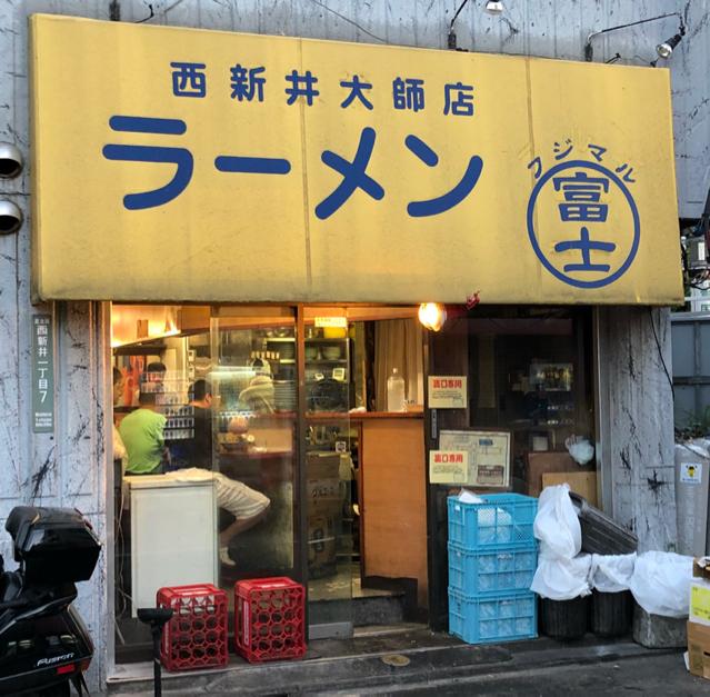 ラーメン富士丸西新井大師店店舗