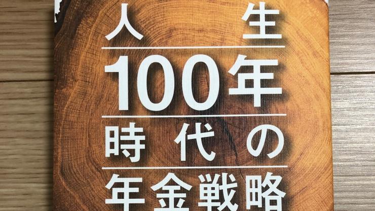 人生100年時代の年金戦略