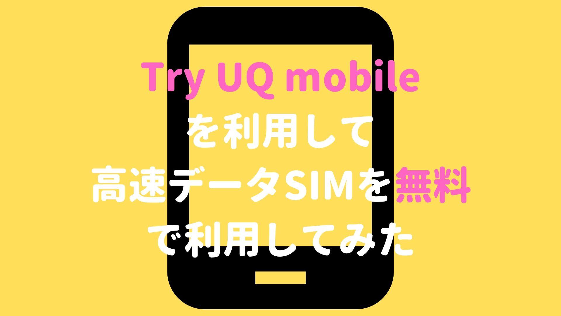 Try-UQ-mobile