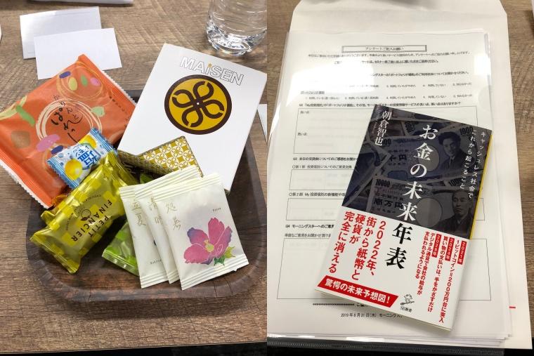 資料・軽食-side