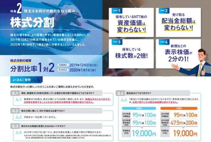 NTT2019年株式分割について