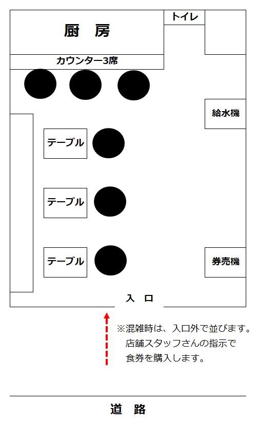 麺屋もりの_店内図
