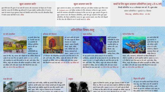 Hindi Edition screenshot of Khula Aasmaan