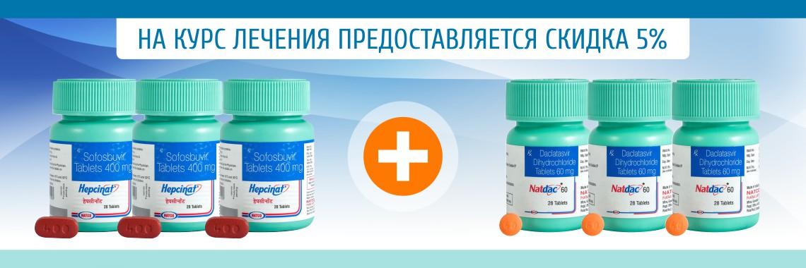 Лечение гепатита С