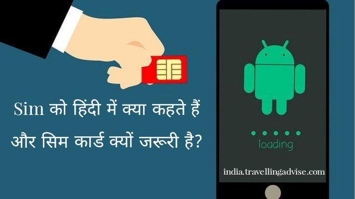 Sim को हिंदी में क्या कहते हैं और सिम कार्ड क्यों जरूरी है? | Sim Card