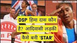 Who is Hima Das?. Dsp Hima Das Biography in Hindi.