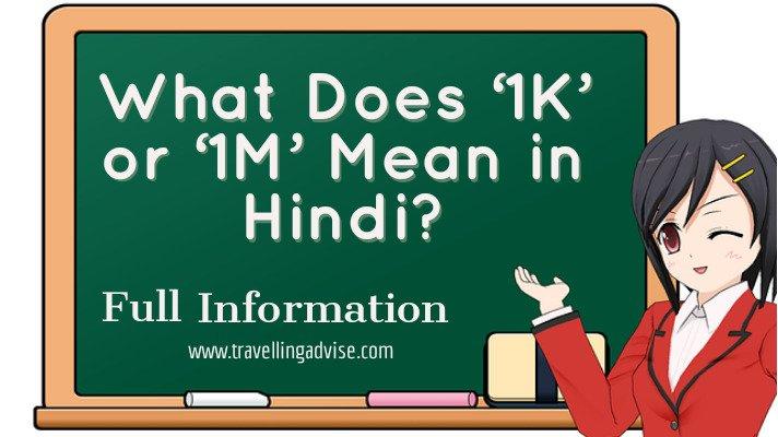 1K Means in Hindi: 1 K, 1M, 1B Full Form, Meaning आसान भाषा में
