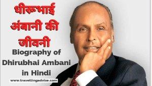 Biography of Dhirubhai Ambani in Hindi and Success Story | धीरूभाई अंबानी की जीवनी और सफलता की कहानी
