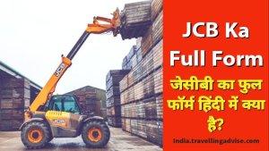 JCB Ka Full Form: जेसीबी का फुल फॉर्म हिंदी में क्या है? JCB India