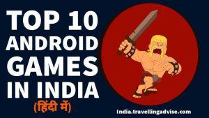 Top 10 Android Games in Hindi under 1 gb, India | टॉप 10 बेस्ट (Best) एंड्राइड गेम 2021