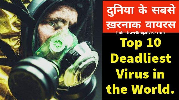 Top 10 Most Dangerous Virus in the World 2021 – Covid-19, Deadliest Viruses.