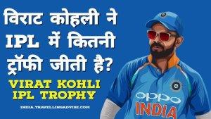 Virat Kohli IPL Trophy Bad Luck: विराट कोहली ने IPL में कितनी ट्रॉफी जीती है?