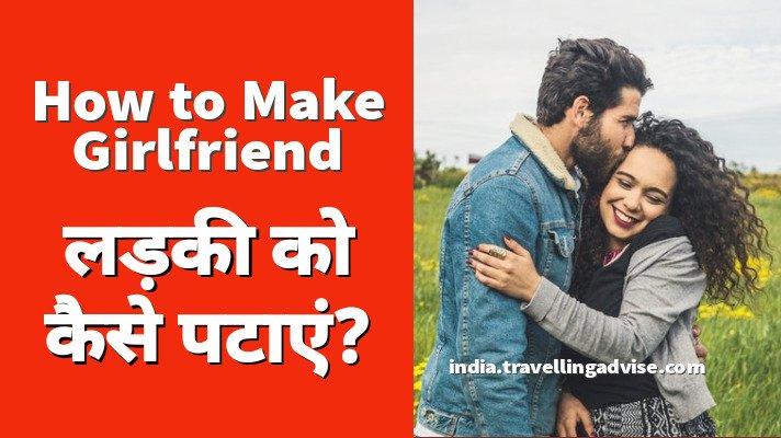 Ladki ko Kaise Pataye   How to Make Girlfriend Online Tips in Hindi