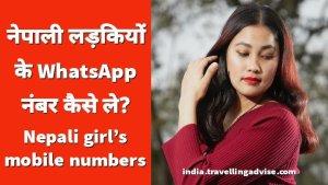 Sexy Nepal ki Ladkiyon ke WhatsApp Number 2021 | नेपाली लड़कियों के मोबाइल नंबर कैसे लें?