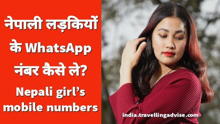 Sexy Nepal ki Ladkiyon ke WhatsApp Number 2021   नेपाली लड़कियों के मोबाइल नंबर कैसे लें?