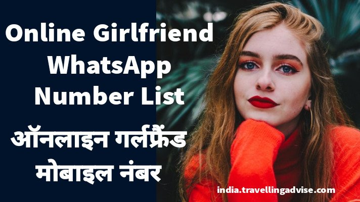 Online Girlfriend WhatsApp Number List 2021 | Best ऑनलाइन गर्लफ्रैंड मोबाइल नंबर।