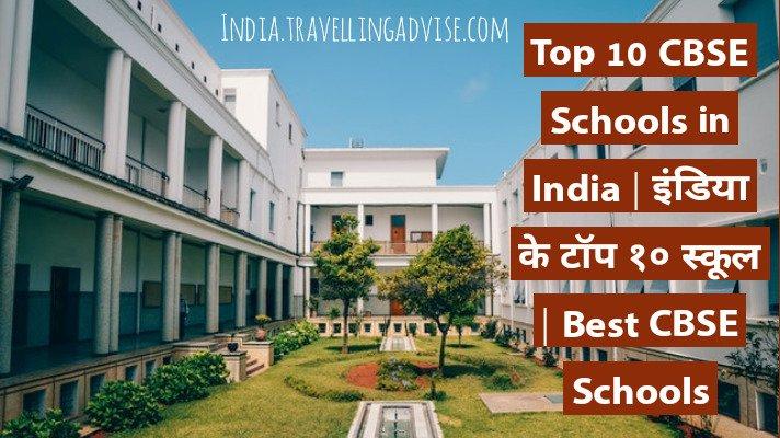 Top 10 CBSE Schools in India 2021 | इंडिया के टॉप १० स्कूल | Best CBSE Schools