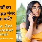 लड़कियों का WhatsApp नंबर कैसे पता करें? | How to Get Girl Number in Hindi 2021