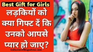 लड़कियों को क्या गिफ्ट दें कि उनको आपसे प्यार हो जाए | Ladki Ko Kya Gift Dena Chahiye | Best Gift for Girl 2021