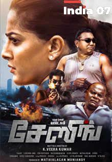 Chasing Tamil Movie Download 480p, 720p, 1080p Leaked By Tamilrockers, 9xmovies, Filmywap, Moviesflix, Filmyzilla