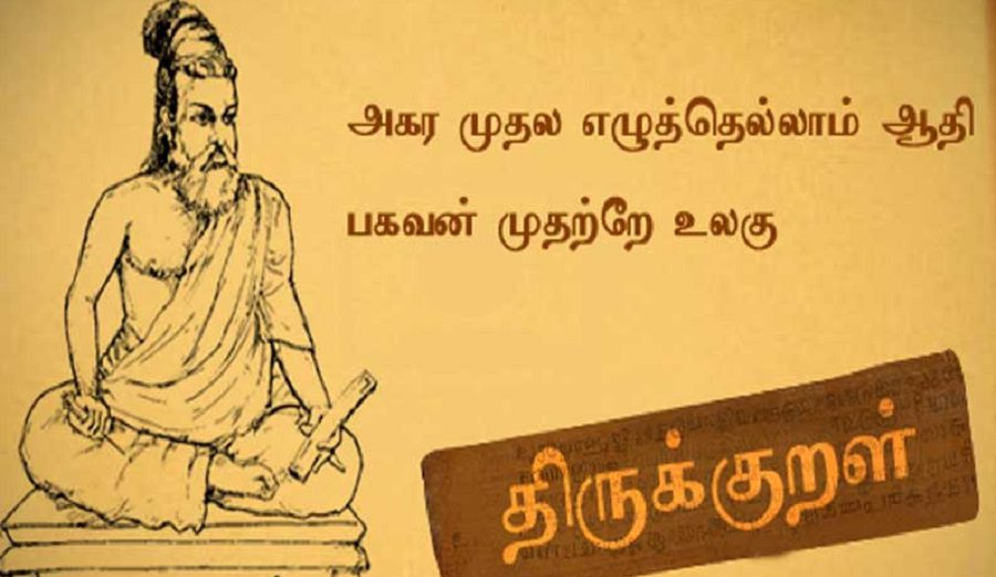 Tirukkural Poem in Tamil Finds a New Music