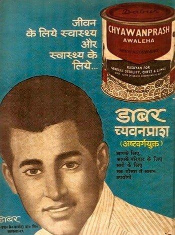 Старая индийская реклама Чаванпраша