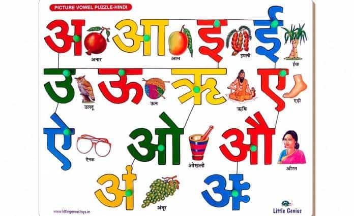 Где говорят на хинди. На каком языке говорят в Индии? История языка хинди