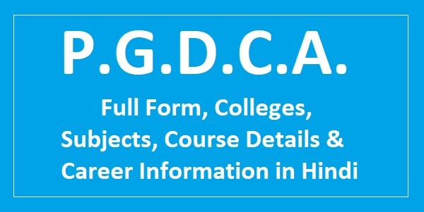 PGDCA Full Form