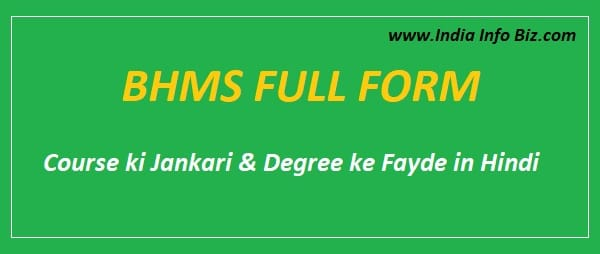 BHMS Full Form | BHMS Degree Information in Hindi