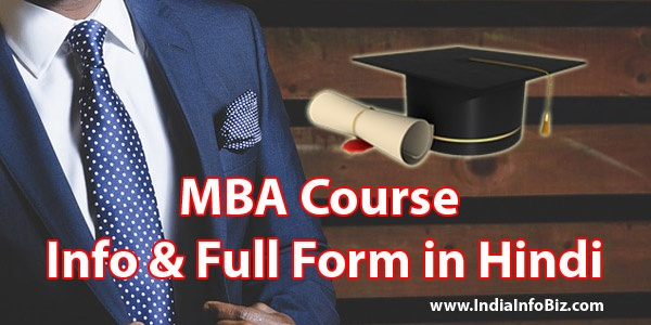 MBA Full From | Masters of Business Administration info in Hindi