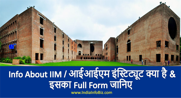 IIM Full Form in Hindi / IIM Kya Hai