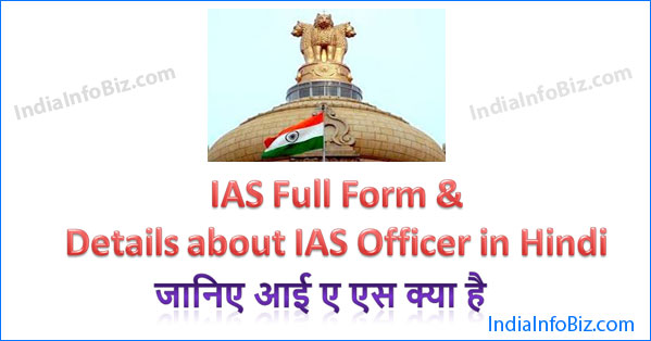 IAS full form & Info in Hindi