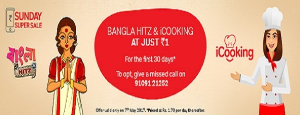 Airtel DTH Super Sunday Sale : Bangla Hitz & iCooking At Re 1 For 30 Days