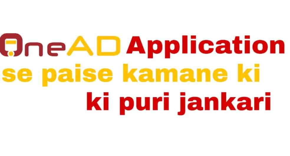 OneAd App क्या है और OneAd App से पैसे कैसे कमाए पूरी जानकारी।