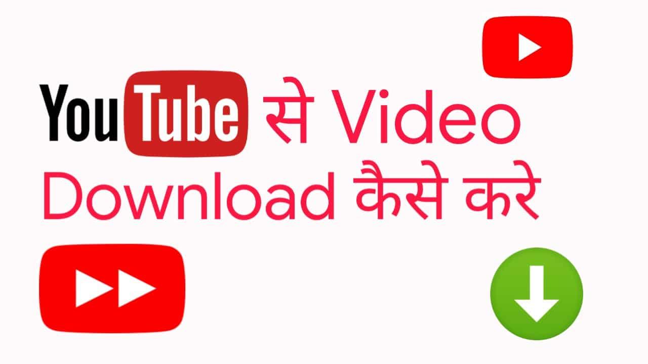 Youtube से डायरेक्ट video download कैसे करे पूरी जानकारी