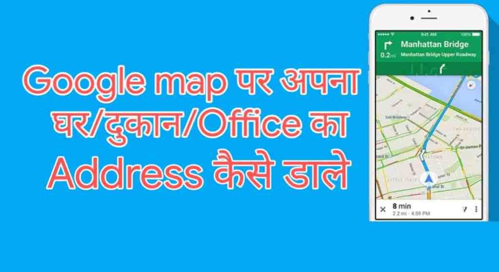 Google map par Location kaise dale