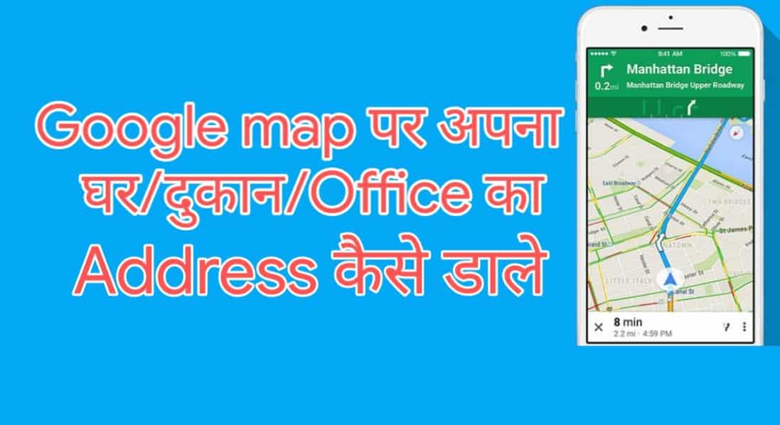 Google Map पर अपने घर/दुकान का Location कैसे डाले – 5 मिनट में