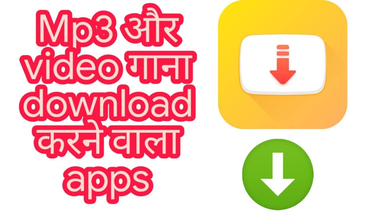 mp3 और video गाना download करने वाला apps download करे
