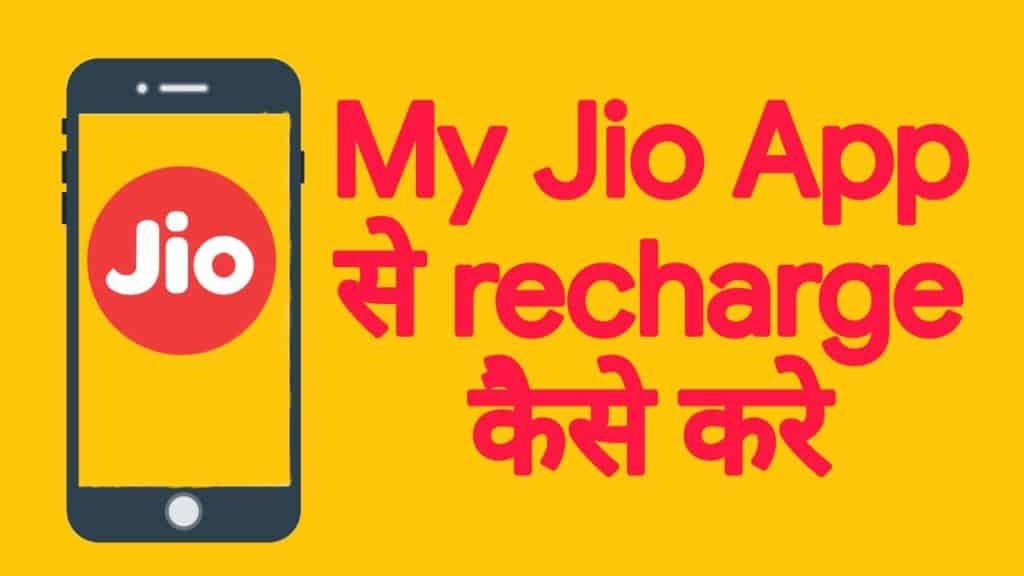 My jio app se recharge kaise kare