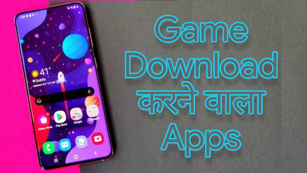Game Download करने वाला Apps Download करे।