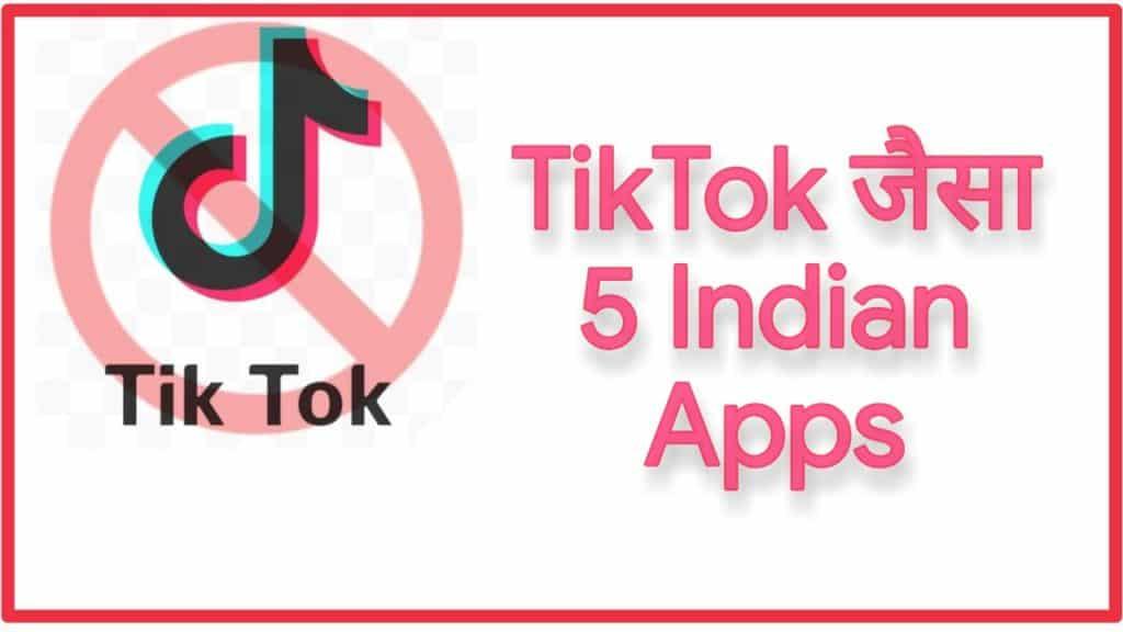 Tiktok jaisa indian app