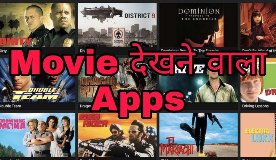 Movie dekhne wala apps download